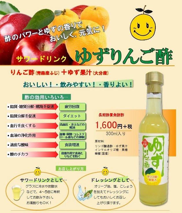 ゆずりんご酢の広告画像
