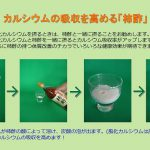 カルシウムの吸収を高める「柿酢」 イメージ